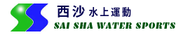 Sai Sha Water Sports 西沙水上運動